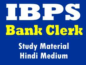 IBPS Bank Clerk Study Material in hindi Medium