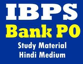 IBPS Bank PO Study Material Hindi Medium